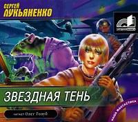 Лукьяненко Сергей - Звездная тень