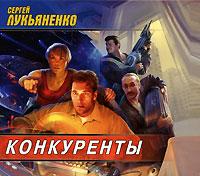 Сергей Лукьяненко Конкуренты сергей лукьяненко печать сумрака