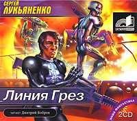 Лукьяненко, Сергей  - Линия Грез