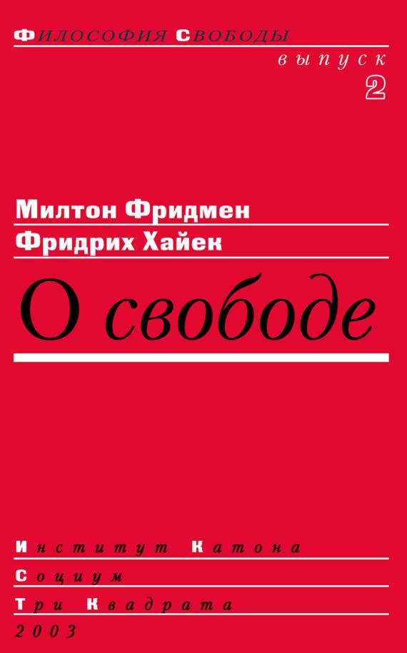 Скачать О свободе бесплатно Милтон Фридмен