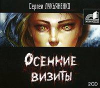 Лукьяненко Сергей - Осенние визиты