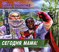 Сергей Лукьяненко Сегодня, мама! сергей лукьяненко печать сумрака