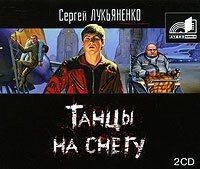 Лукьяненко Сергей - Танцы на снегу