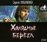 Сергей Лукьяненко Холодные берега лукьяненко с в мелкий дозор