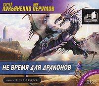 Ник Перумов. Не время для драконов