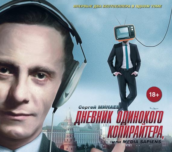 Сергей Минаев Дневник одинокого копирайтера, или Media Sapiens (сборник)