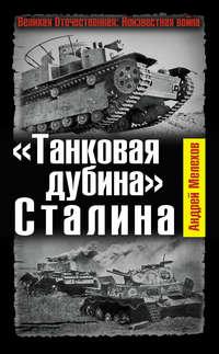 Мелехов, Андрей  - «Танковая дубина» Сталина