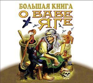 Народное творчество Большая книга о Бабе-Яге