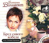 Екатерина Вильмонт Бред сивого кобеля екатерина вильмонт секрет похищенной дискеты
