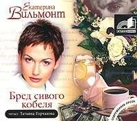 Вильмонт, Екатерина  - Бред сивого кобеля