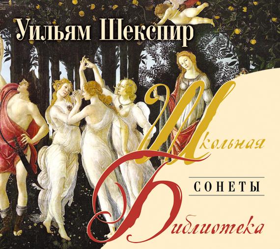 Уильям Шекспир Сонеты классические балеты