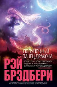 Брэдбери, Рэй  - Полуночный танец дракона (сборник)
