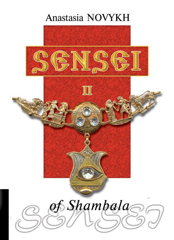 Скачать Anastasia Novykh бесплатно Sensei of Shambala. Book II
