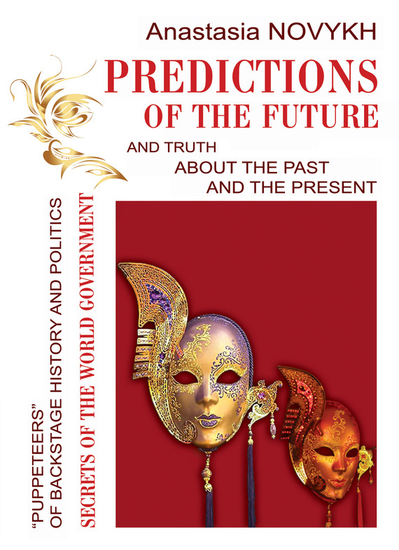 Anastasia Novykh Predictions of the future and truth about the past and the present the future of europe – reform or decline