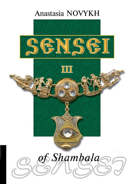 Скачать Anastasia Novykh бесплатно Sensei of Shambala. Book III
