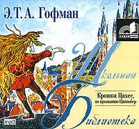 Гофман, Эрнст Теодор Амадей  - Крошка Цахес, по прозванию Циннобер