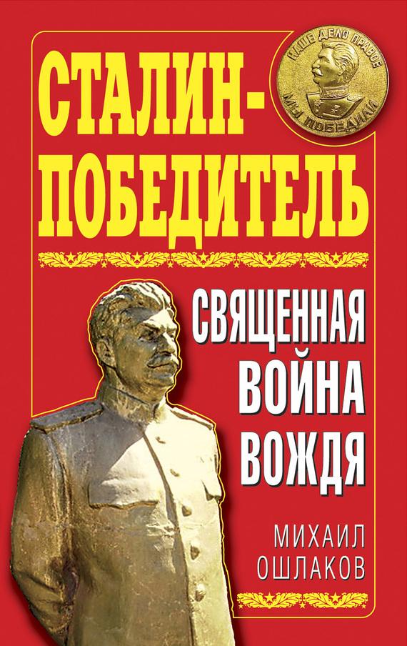 бесплатно Сталин-Победитель. Священная война Вождя Скачать Михаил Ошлаков