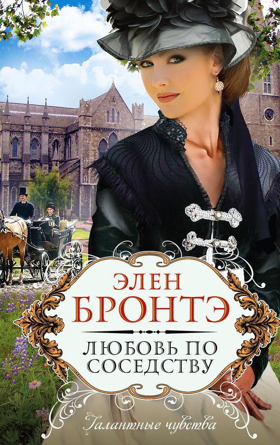Элен Бронтэ Любовь по соседству литературная москва 100 лет назад