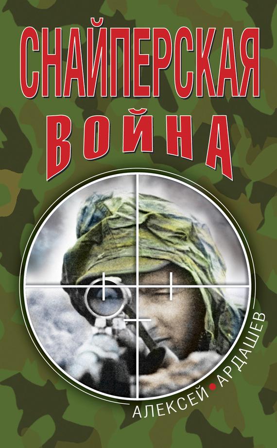 Скачать Снайперская война бесплатно Алексей Ардашев
