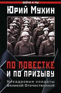По повестке и по призыву. Некадровые солдаты Великой Отечественной случается внимательно и заботливо