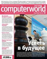 системы, Открытые  - Журнал Computerworld Россия №23/2012