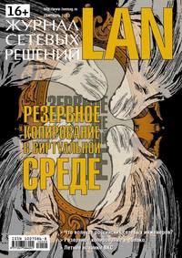 - Журнал сетевых решений / LAN №09/2012