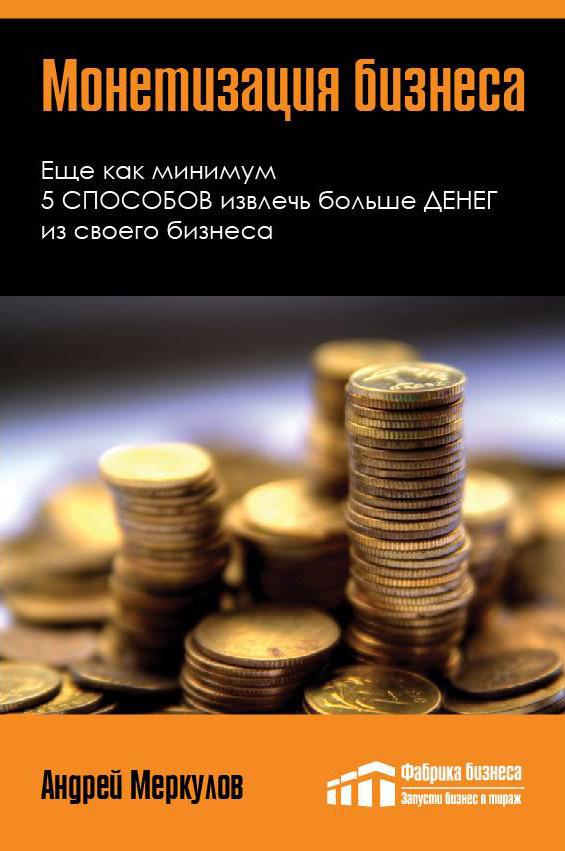 Скачать Монетизация бизнеса бесплатно Андрей Меркулов