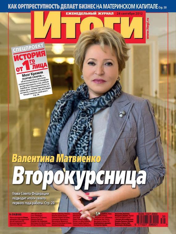 Отсутствует Журнал «Итоги» №39 (850) 2012 отсутствует журнал консул 1 39 2015
