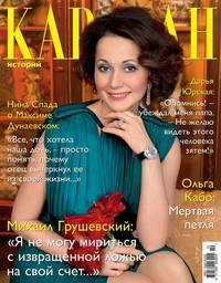 Отсутствует - Журнал «Караван историй» №10, октябрь 2012