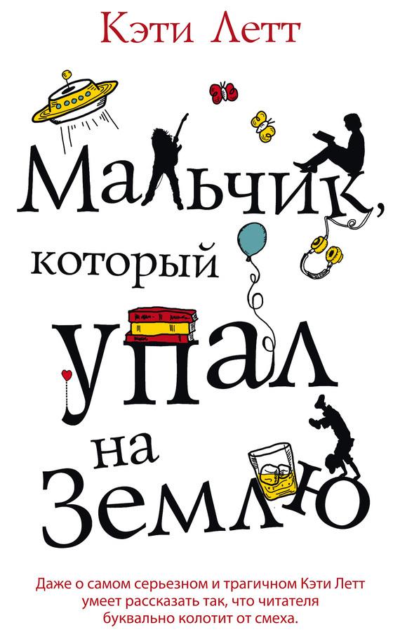 Обложка книги Мальчик, который упал на Землю, автор Летт, Кэти