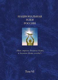 авторов, Коллектив  - Национальная идея России. Том VI