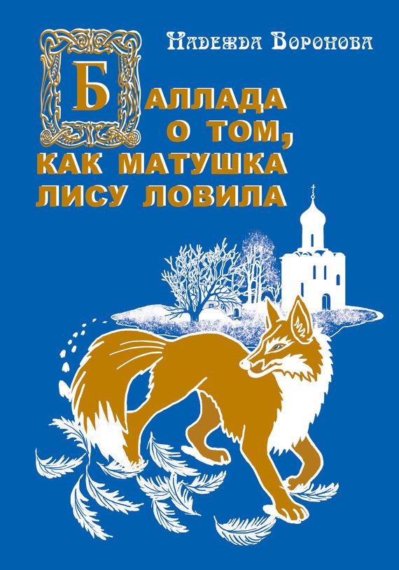 Надежда Воронова Баллада о том, как матушка лису ловила панов в баллада о мертвой королеве