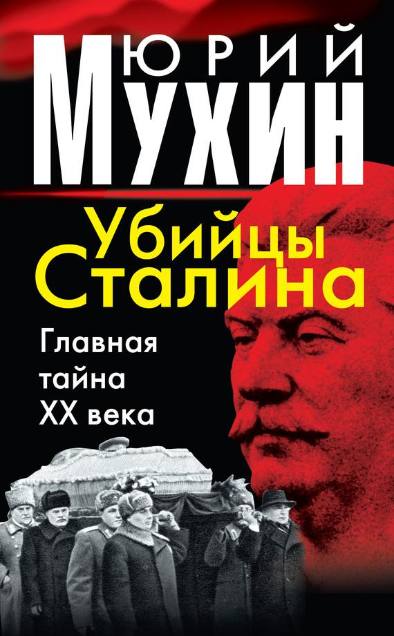Скачать Убийцы Сталина. Главная тайна XX века бесплатно Юрий Мухин
