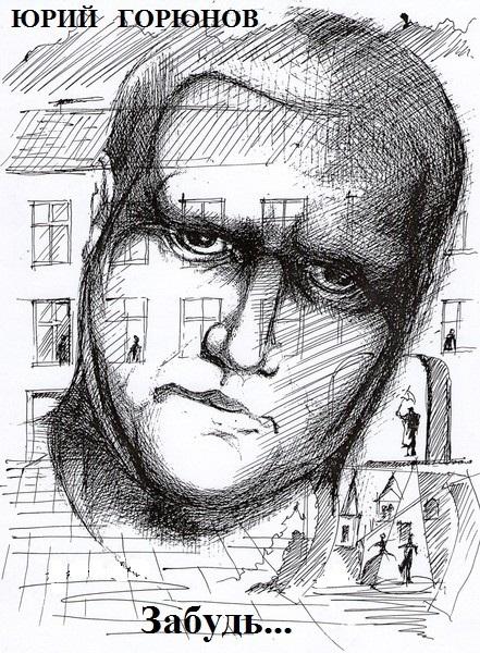 Скачать Забудь... бесплатно Юрий Горюнов