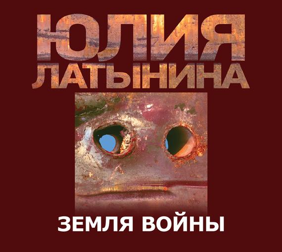 Юлия Латынина Земля Войны издательство аст чем женщина отличается от человека