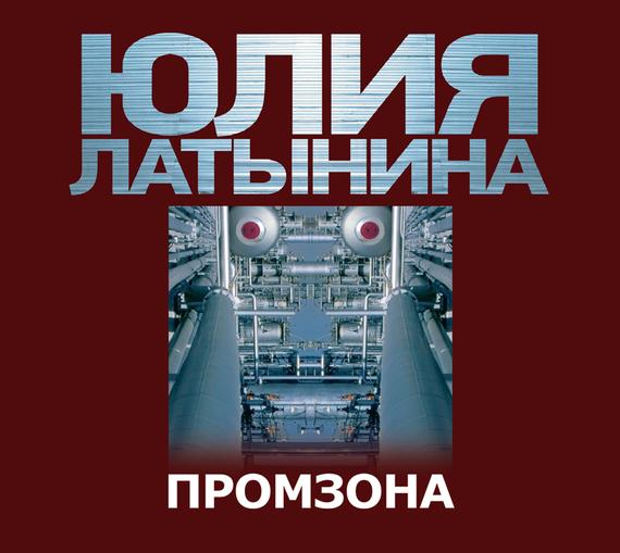 Юлия Латынина бесплатно