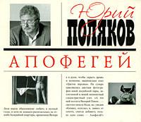 Юрий Поляков Апофегей