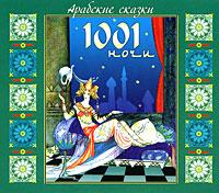 Эпосы, легенды и сказания Арабские сказки 1001 ночи эпосы легенды и сказания арабские сказки 1001 ночи