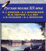 Русская поэзия XIX в.