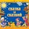 Сборник музыкальных сказок Сказка за сказкой сборник музыкальных сказок морозко