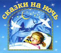 Сборник музыкальных сказок - Сказки на ночь