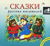 Коллектив авторов Сказки русских писателей