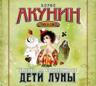 Борис Акунин Дети Луны саркисян с кульбит мебиуса в мерцающем сиянии луны роман