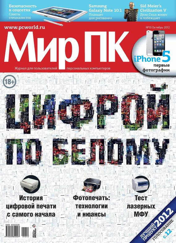 Мир ПК Журнал «Мир ПК» №10/2012 планшет