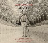 Басинский, Павел  - Лев Толстой. Бегство из рая