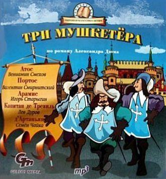 Александр Дюма Три мушкетера (спектакль для детей) александр дюма три мушкетера спектакль для детей