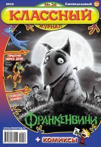 системы, Открытые  - Классный журнал /2012