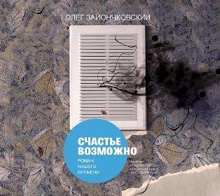 Олег Зайончковский бесплатно