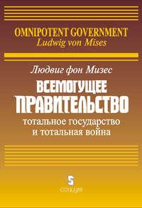 Мизес, Людвиг фон  - Всемогущее правительство: Тотальное государство и тотальная война