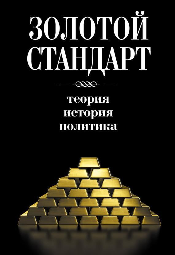 Золотой стандарт: теория, история, политика от ЛитРес